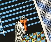 あなたの心の中を視て、人間関係の悩みをお助けします ★お知らせです★下記をご参照くださいませ