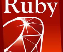 簡単なRubyコーディング・解説をします Rubyの初心者向けのサービスとなっています!