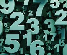 あなたの名前から本当のあなたがわかります 最高の幸運を呼び込む「名前数」「幸運数」についての数秘術鑑定