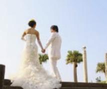 成婚出来ないあなたにオススメしています カウンセラーのアドバイスに従ってもうまくいかない人限定。