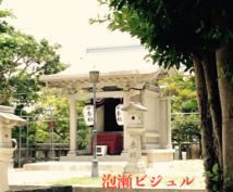 沖縄のパワースポットにて子宝祈願致します お産は神ごと!神様に味方になってもらう子授け祈願
