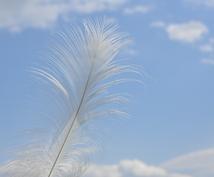 今必要なメッセージをお伝えします 迷い、不安の答えを天使に聞いてみませんか?