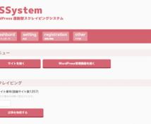 ご希望のサイトをスクレイピングします あなたのサイトに自動コンテンツを!スクレイピングサービス!