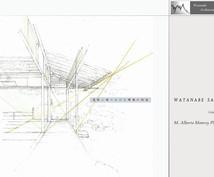 メキシコで建築設計・デザインのご相談にのります 有資格の建築家が建築・インテリアデザイン、工事監理をサポート