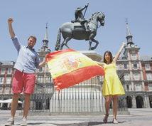 スペイン留学についてお話します スペイン留学する方へ!ビザ申請やスペインでの生活を教えます。