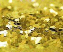 キラキラ金運エネルギーシャワー!鑑定いたします 光り輝く金運エネルギーをたくさん送ります!