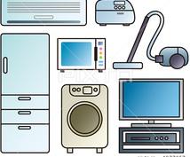 家電製品の不具合症状で、対応をお答えします 修理を依頼すべきか?お買い替えすべきか?のお悩みをご回答。