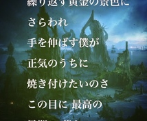 元バンドマンが痛/グロ/和/幻想系歌詞書きます グサッとくるようなインパクト大なカッコイイ歌詞ならココ!