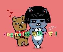 韓国語翻訳致します dog nail様 専用です!