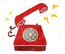 職場やバイト先への【休み・退職のお電話代行】します 言いにくい電話連絡、代行します!