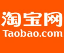 中国サプライヤーにクレームを言うお手伝いをします タオバオ、アリババで購入した商品に間違いがあった場合