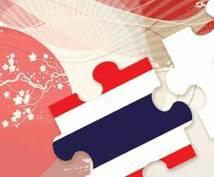 タイ語レッスンと日・タイ語通訳・ガイドをします タイ語の教師と日・タイ語の通訳・翻訳を探してる方へ
