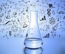 高校化学の解答・解説作成いたします 答えのない問題で悩んでいる方へ