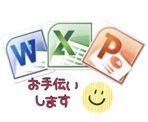 Excel,Wordのお手伝い出来ます 「あったらいいな」「できたらいいな」のお手伝い