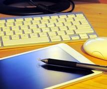 サービスや商品をブログで紹介します
