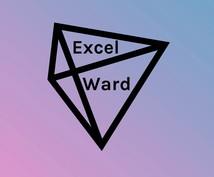 最短納期!Excel・Word資料作成致します ご要望にお応え致しますので、まずはご相談を