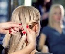 現役美容師が相談、アドバイス、愚痴聞きます イメチェンしたい、ただ話を聞いて欲しいなど何でも承ります!