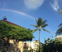 ハワイのメッセージ届けます いま自分に必要なメッセージを知りたいあなたへ