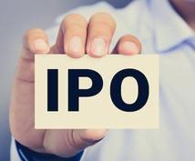 IPO上場株の売買方法を教えます IPOに外れても大丈夫。上場後の安値に乗っかりませんか?