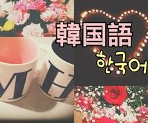 即納可☆韓国語⇆日本語の翻訳致します ♡在韓10年目!ネイティブに最も近い韓国語で翻訳致します♡