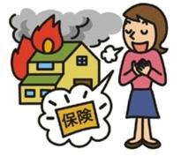 これもいけるの?火災保険の請求について相談受けます 火災保険裏技教えます!ご自宅の火災保険の請求漏れをなくします