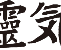 仕事運【きよらか】霊気遠隔ヒーリングいたします !仕事・競争・勝負事★★打開策を求める方へ∞臼井式レイキ∞