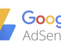 Googleアドセンス:収益UPのコツ教えます Googleアドセンスを始めたい人、始めたばかりの人向け
