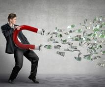 お金を引き寄せるための大切な考え方教えます たった一つ。この思考がないとあなたに一生お金はやってこない。