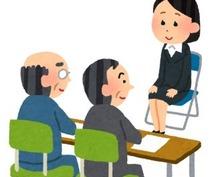 教員採用試験の面接内容を添削、助言します 小学校の先生になりたい皆さんへ