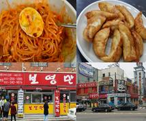 【韓国人29歳】【若者用語忠実】韓国語翻訳&韓国旅行ガイド&韓国結婚文化相談