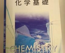 家庭学習お手伝いします 化学基礎の勉強をサポートします