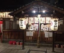 御金神社への参拝、代行します 宝くじ当選したい。お金の悩みを解決したい方へ。