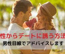 女性から男性をデートに誘う方法をアドバイスします 男性目線で女性の恋愛をアドバイス!デートを成功させましょう