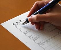 就活・転職のES、職務経歴書等を添削します ESをプロがチェック!人事に提出する前にご相談ください!