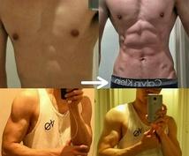 痩せすぎからモテる体へ!電話でその場で解決します 痩せすぎ体型からモテる体になりたいあなたへ