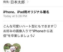iPhone、iPad用画像入りオリジナルメール署名を作成します!