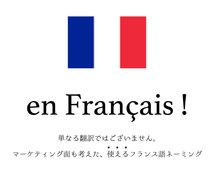 フランス語で【魅力的なネーミング】をします マーケティング面も考えたネーミングをご提案します(データ付)