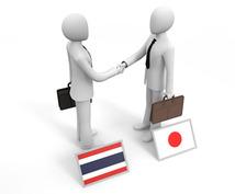 通訳・翻訳歴30年現役タイ人通訳者が対応いたします タイ語のニュアンスを汲み取って日本語に翻訳いたします!