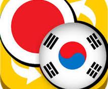 韓国語⇔日本語 翻訳いたします 完璧な韓国語⇔日本語どちらも翻訳いたします。