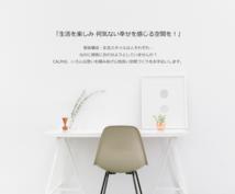 快適な空間づくりをお手伝いします その間取り、あなたの望みを叶えてくれていますか?