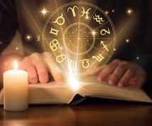 西洋占星術で占います 西洋占星術に関するご質問にお答えします☆
