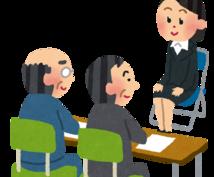 【就活面接対策】面接試験の想定質問対策のお手伝いをします【理論武装】