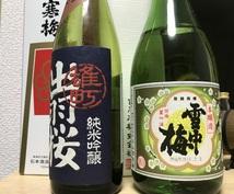 おススメの日本酒選びます お酒好きなあなた、日本酒を知りたいあなたへ