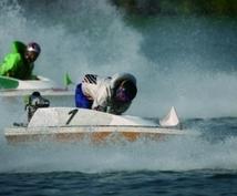 競艇 ボートレース アドバイス 予想をします 競艇で勝率を上げたい方、初心者の方オススメ