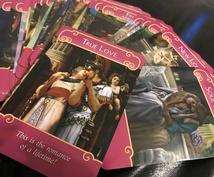 恋する全ての人対象☆オラクルカード引きます 色と数字でリーディング♡あなたの恋愛の現在地と方向は?