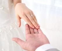 恋愛、結婚についての悩みを聞きます 恋愛や結婚に悩む時間から解放されたいあなたへ