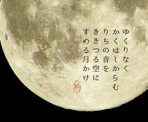 あなたの名前を和歌にします。日本古来のみやびな歌をお贈りします。
