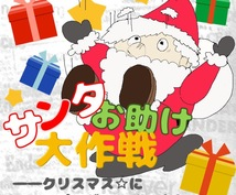 謎解きdeサプライズ【クリスマスver】製作します 恋人や友人、家族にサプライズメッセージを届けたいあなたへ!