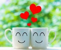 幸せになる!あなたへ♪「恋愛♡婚活♡」診断します たった2つの質問で、幸せになるためのアドバイスをお届けします