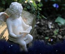 大天使ラジエル様のご加護であなたを理想へ招きます 【苦難を乗り越えたい】たった一つの究極なセッション。
